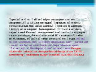 Тарихтағы «Ұлы қайғы-қасірет жылдары» азап пен ашаршылыққа, бағалы заттарды