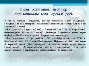 Қазақ халқының жоңғар басқыншылығына қарсы күресі. 1726 ж. мамыр - Ордабасы т