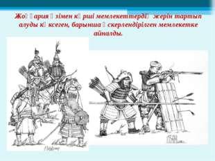 Жоңғария өзімен көрші мемлекеттердің жерін тартып алуды көксеген, барынша әск
