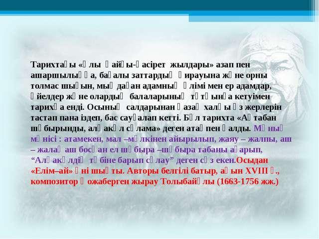 Тарихтағы «Ұлы қайғы-қасірет жылдары» азап пен ашаршылыққа, бағалы заттарды...