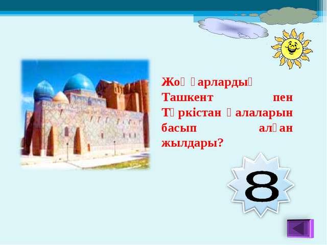 Жоңғарлардың Ташкент пен Түркістан қалаларын басып алған жылдары?