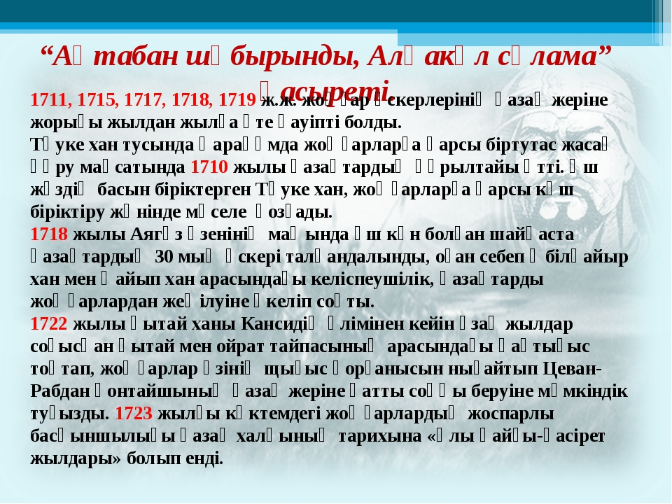 """""""Ақтабан шұбырынды, Алқакөл сұлама"""" қасыреті. 1711, 1715, 1717, 1718, 1719 ж...."""
