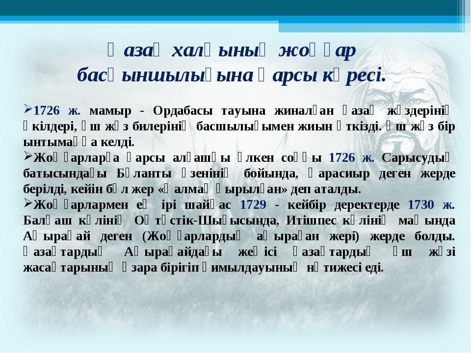 Қазақ халқының жоңғар басқыншылығына қарсы күресі. 1726 ж. мамыр - Ордабасы т...