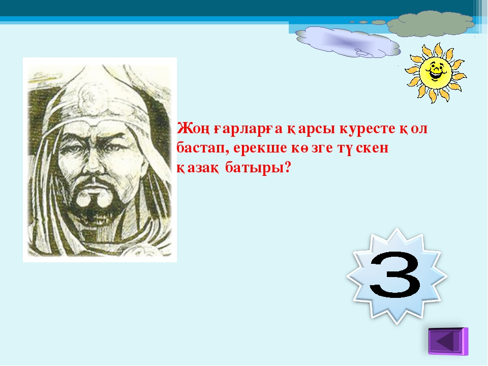 Жоңғарларға қарсы куресте қол бастап, ерекше көзге түскен қазақ батыры?