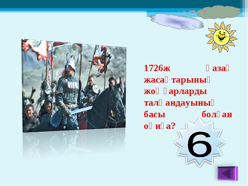 1726ж қазақ жасақтарының жоңғарларды талқандауының басы болған оқиға?