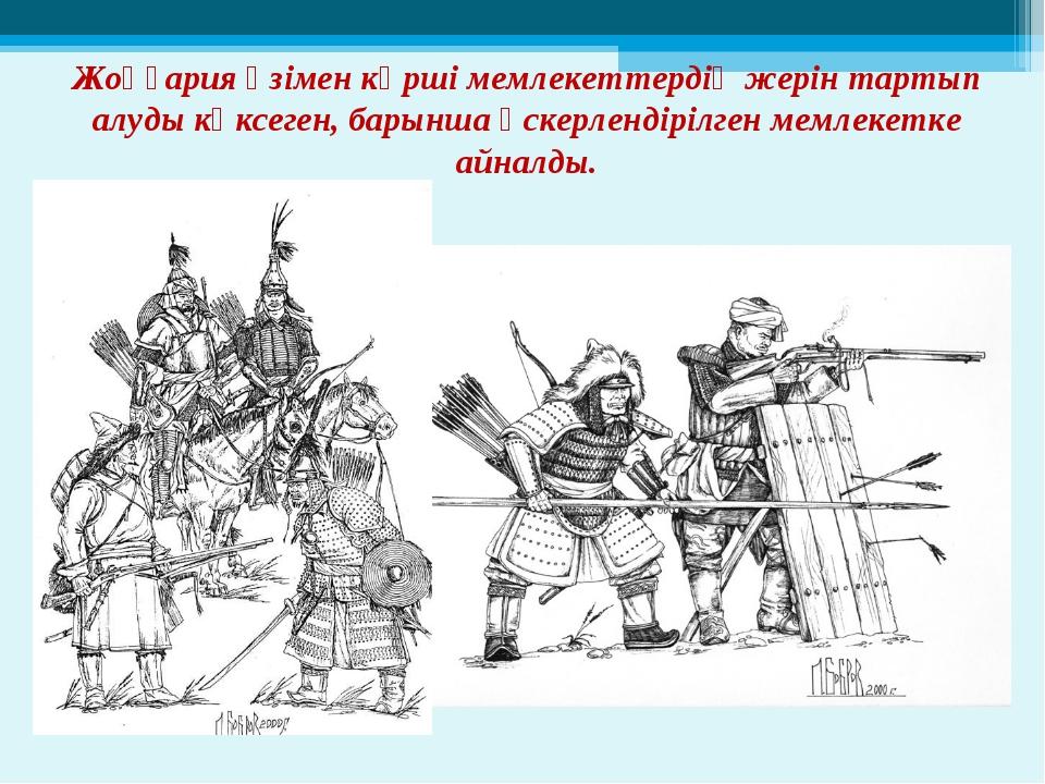 Жоңғария өзімен көрші мемлекеттердің жерін тартып алуды көксеген, барынша әск...