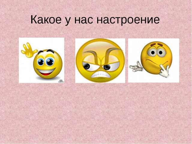 Какое у нас настроение