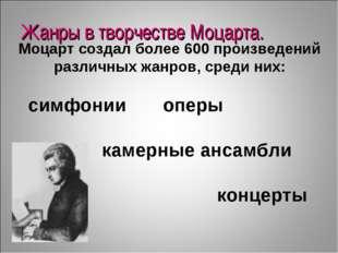 Жанры в творчестве Моцарта. Моцарт создал более 600 произведений различных жа