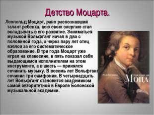 Детство Моцарта. Леопольд Моцарт, рано распознавший талант ребенка, всю свою
