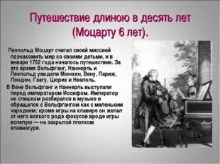 Путешествие длиною в десять лет (Моцарту 6 лет). Леопольд Моцарт считал своей