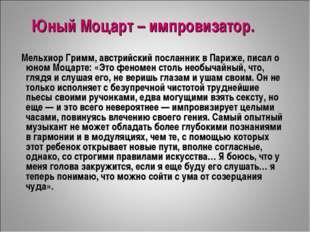 Юный Моцарт – импровизатор. Мельхиор Гримм, австрийский посланник в Париже, п