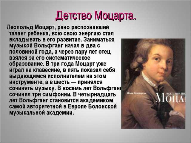 Детство Моцарта. Леопольд Моцарт, рано распознавший талант ребенка, всю свою...
