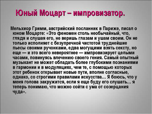 Юный Моцарт – импровизатор. Мельхиор Гримм, австрийский посланник в Париже, п...