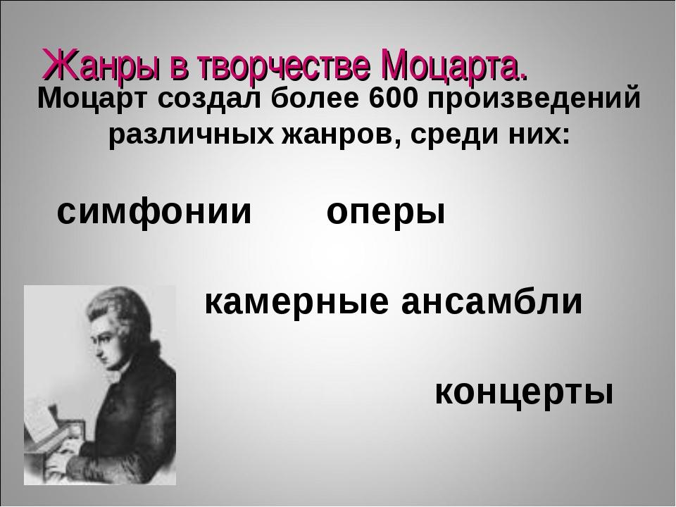 Жанры в творчестве Моцарта. Моцарт создал более 600 произведений различных жа...