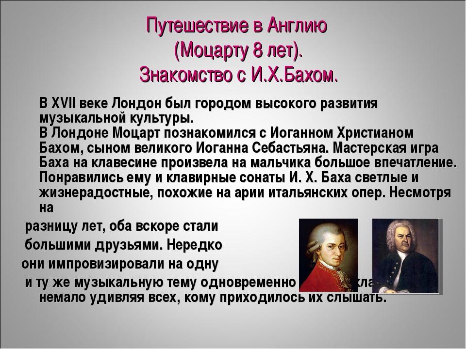 Путешествие в Англию (Моцарту 8 лет). Знакомство с И.Х.Бахом. В XVII веке Лон...