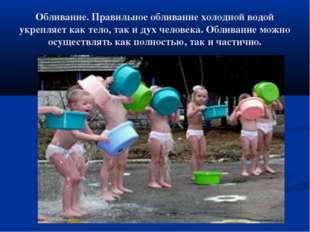 Обливание. Правильное обливание холодной водой укрепляет как тело, так и дух