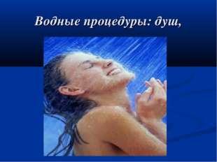 Водные процедуры: душ, душ