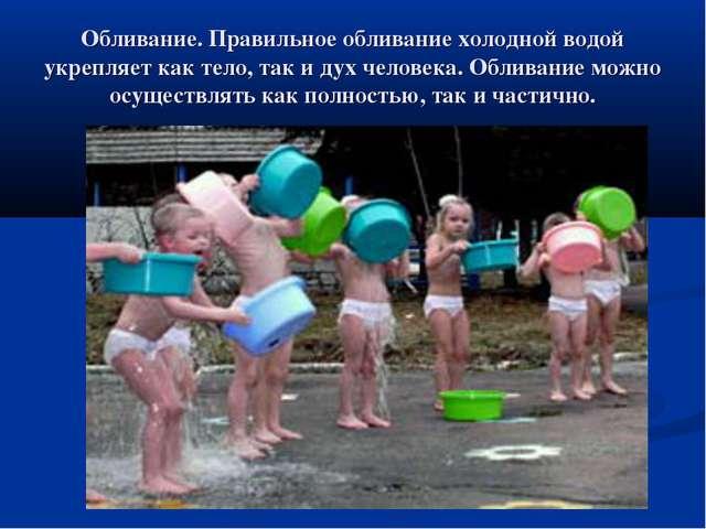Обливание. Правильное обливание холодной водой укрепляет как тело, так и дух...
