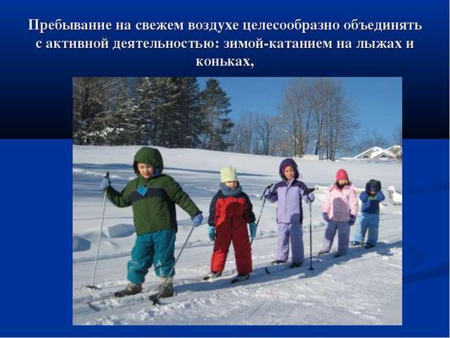 Пребывание на свежем воздухе целесообразно объединять с активной деятельность...