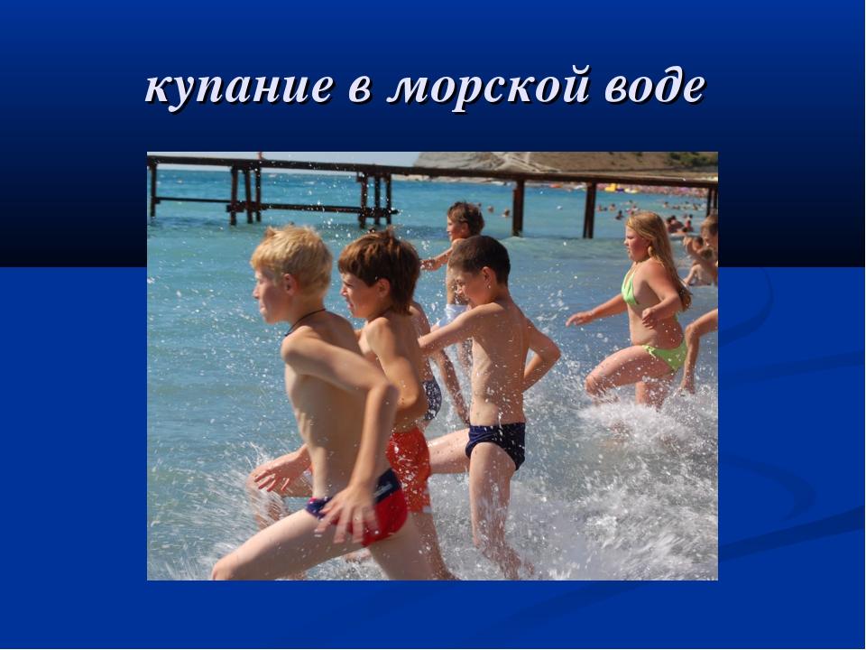 купание в морской воде