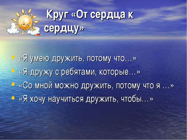 Круг «От сердца к сердцу» «Я умею дружить, потому что…» «Я дружу с ребятами,...