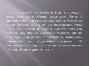 «В первые послевоенные годы в городах и селах Советского Союза проживало бол