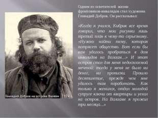Одним из осветителей жизни фронтовиков-инвалидов стал художник Геннадий Добро