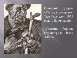 Геннадий Добров «Рассказ о медалях. Там был ад». 1975 год, г. Бахчисарай. Уча