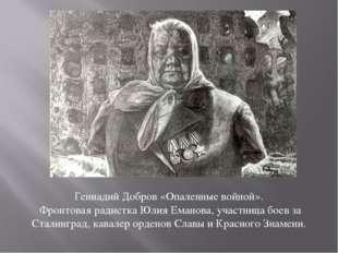 Геннадий Добров «Опаленные войной». Фронтовая радистка Юлия Еманова, участниц