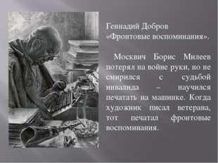 Геннадий Добров «Фронтовые воспоминания». Москвич Борис Милеев потерял на вой