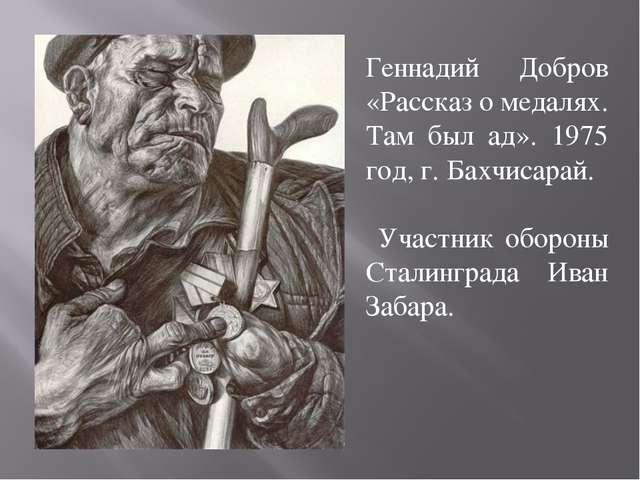Геннадий Добров «Рассказ о медалях. Там был ад». 1975 год, г. Бахчисарай. Уча...