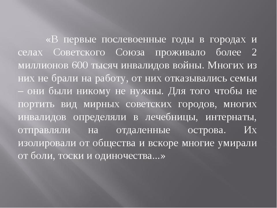 «В первые послевоенные годы в городах и селах Советского Союза проживало бол...