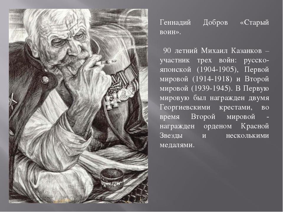Геннадий Добров «Старый воин». 90 летний Михаил Казанков – участник трех войн...