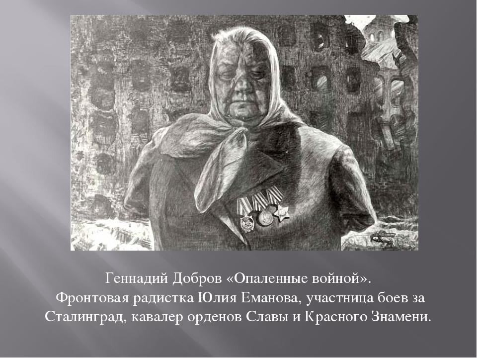Геннадий Добров «Опаленные войной». Фронтовая радистка Юлия Еманова, участниц...