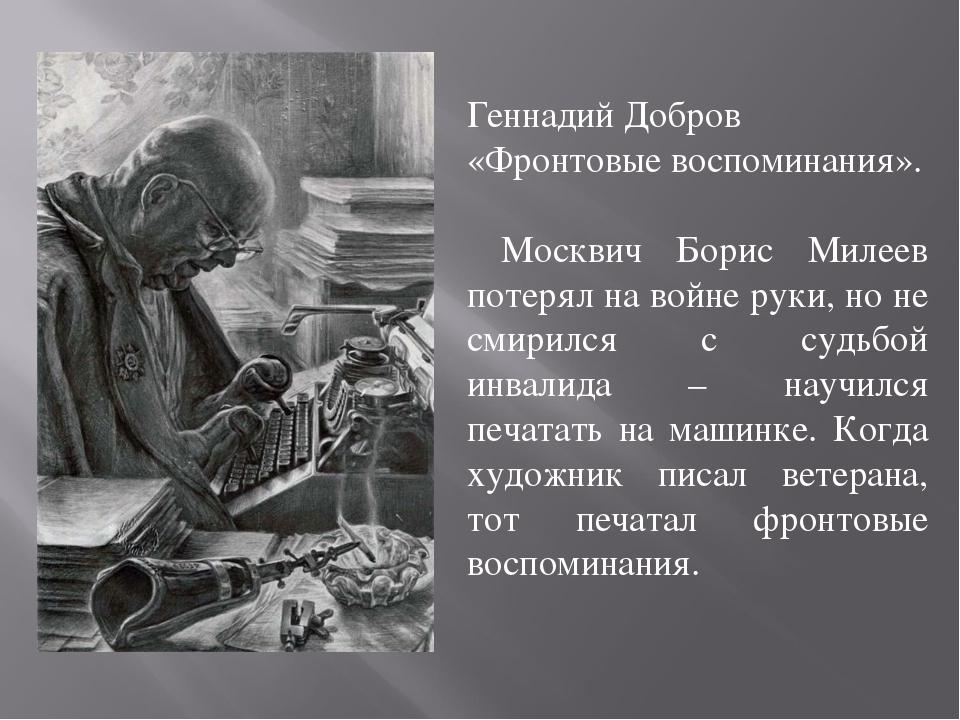 Геннадий Добров «Фронтовые воспоминания». Москвич Борис Милеев потерял на вой...