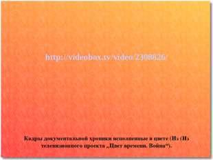 Кадры документальной хроники исполненные в цвете (Из (Из телевизионного проек