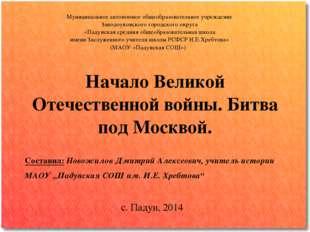 Начало Великой Отечественной войны. Битва под Москвой. Составил: Новожилов Д