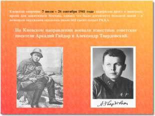 Киевская операция 7 июля – 26 сентября 1941 года, задержала врага и выиграла