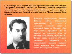 С 30 сентября по 20 апреля 1941 года продолжалась битва под Москвой. Гитлеров