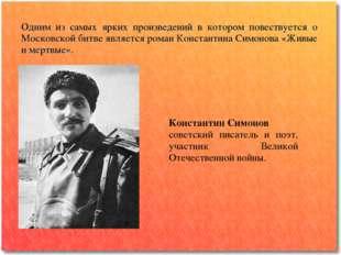 Одним из самых ярких произведений в котором повествуется о Московской битве я