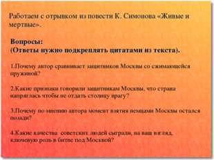 Работаем с отрывком из повести К. Симонова «Живые и мертвые». Вопросы: (Ответ