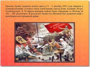 Красная Армия сдержала натиск врага и 5 – 6 декабря 1941 года перешла в контр