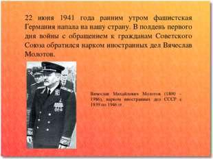 22 июня 1941 года ранним утром фашистская Германия напала на нашу страну. В п