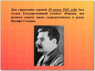 Для управления страной 30 июня 1941 года был создан Государственный комитет о