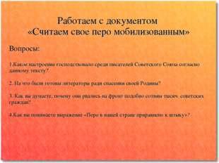 Работаем с документом «Считаем свое перо мобилизованным» Вопросы: Какое настр