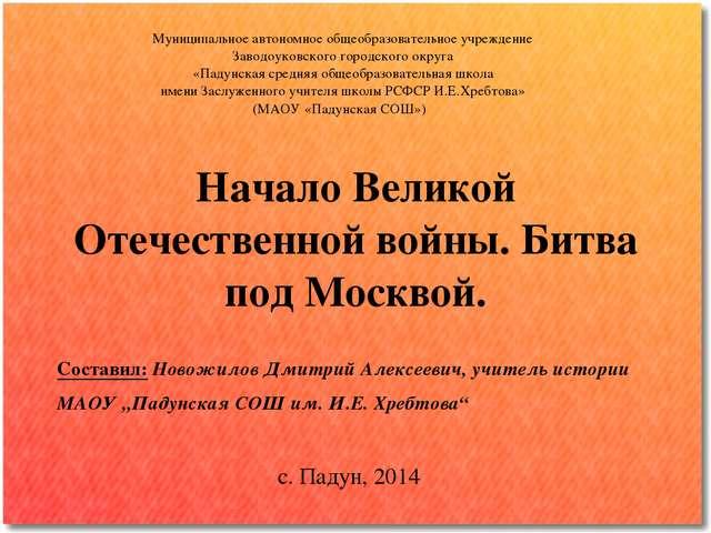 Начало Великой Отечественной войны. Битва под Москвой. Составил: Новожилов Д...