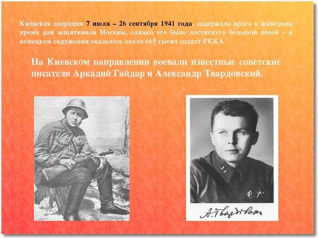 Киевская операция 7 июля – 26 сентября 1941 года, задержала врага и выиграла...