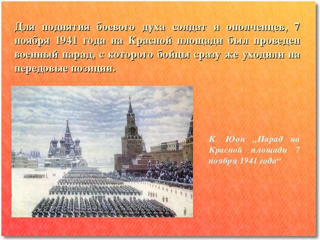 Для поднятия боевого духа солдат и ополченцев, 7 ноября 1941 года на Красной...