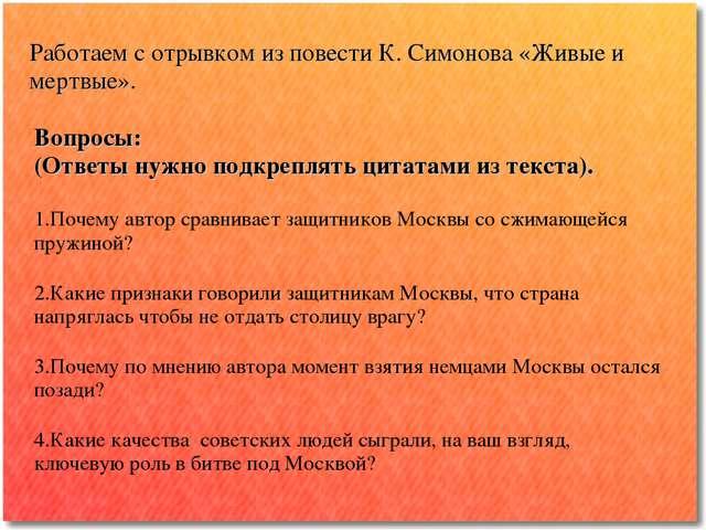 Работаем с отрывком из повести К. Симонова «Живые и мертвые». Вопросы: (Ответ...