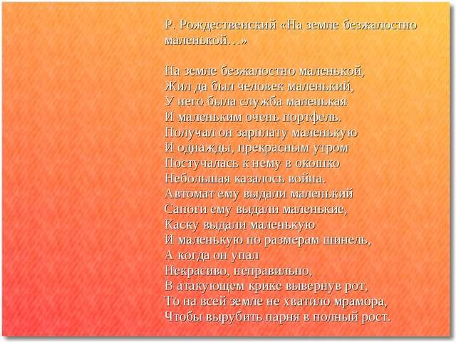 Р. Рождественский «На земле безжалостно маленькой…» На земле безжалостно мале...